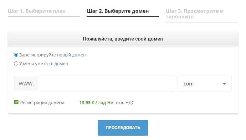 Зарегистрировать домен или использовать существующий