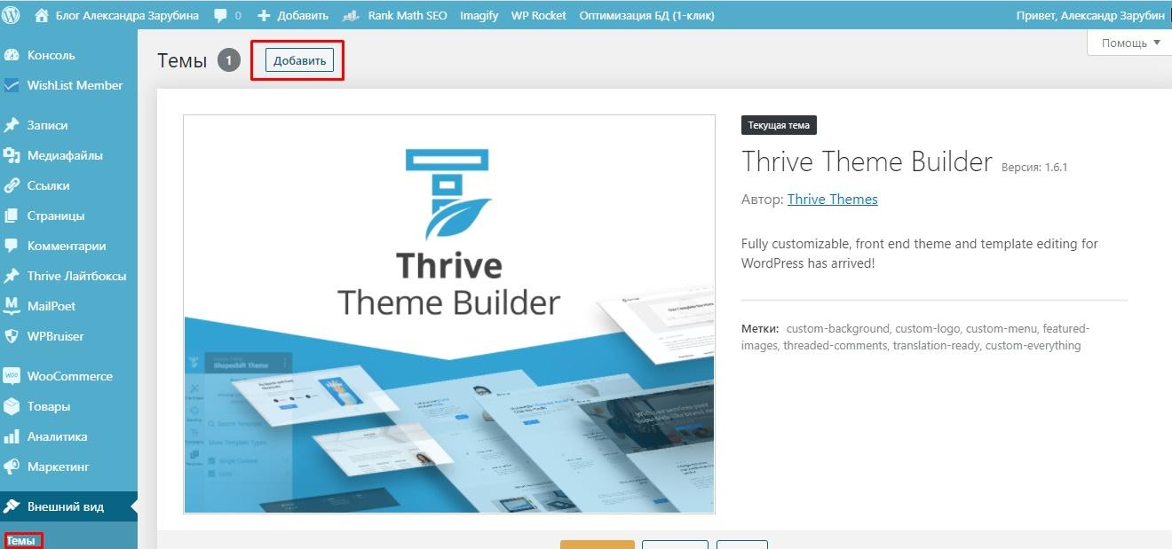 Добавление новой темы через панель управления WordPress