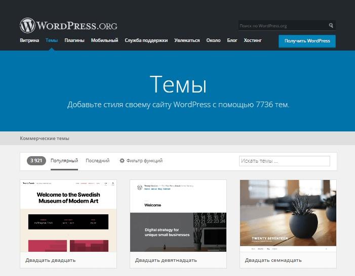 Каталог тем WordPress