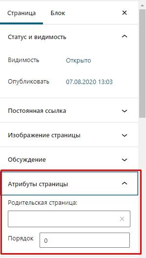 боковая панель редактирования страницы с опцией атрибутов страницы