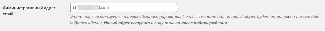 Настройки адреса электронной почты в WordPress
