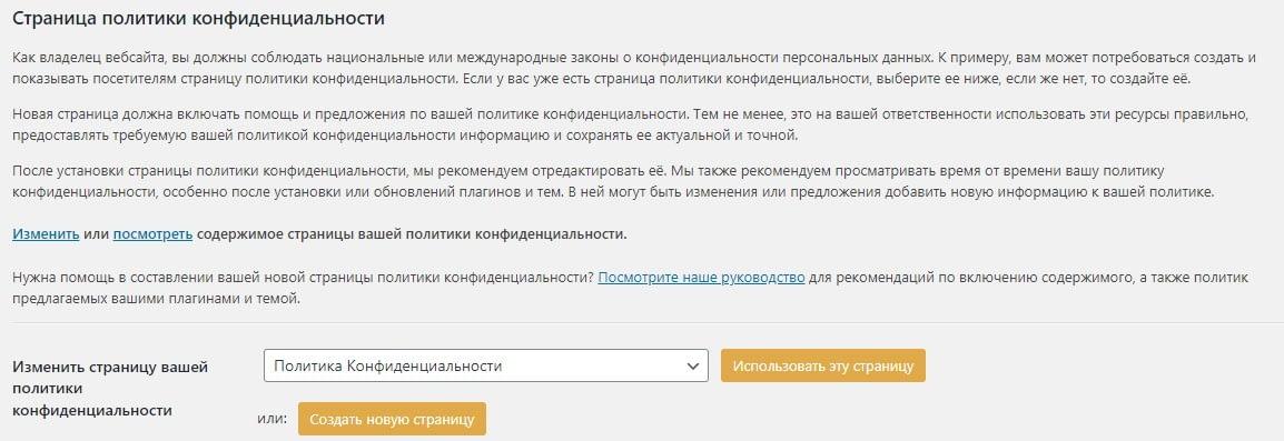 Настройки политики конфиденциальности в WordPress