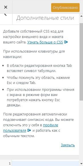 Настройщик: Дополнительный CSS