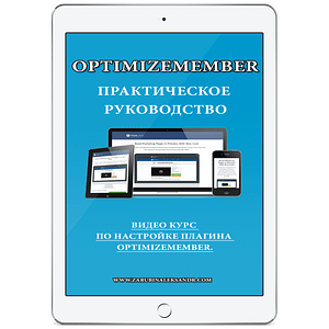OptimizeMember - плагин создания зарытых зон