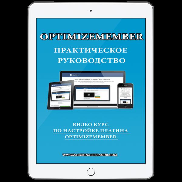OptimizeMember - плагин создания зарытых зон