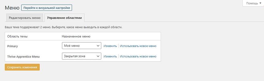 вкладка «Расположение меню» на экране меню