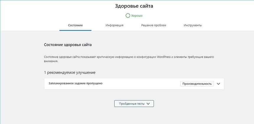 Проверка работоспособности сайта в WordPress