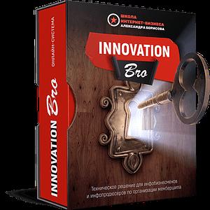 Скрипт Innovation BRO