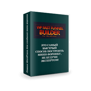 Плагин WP Fast Funnel Builder PRO