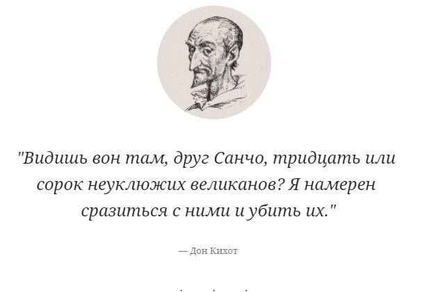 стилизованная цитата