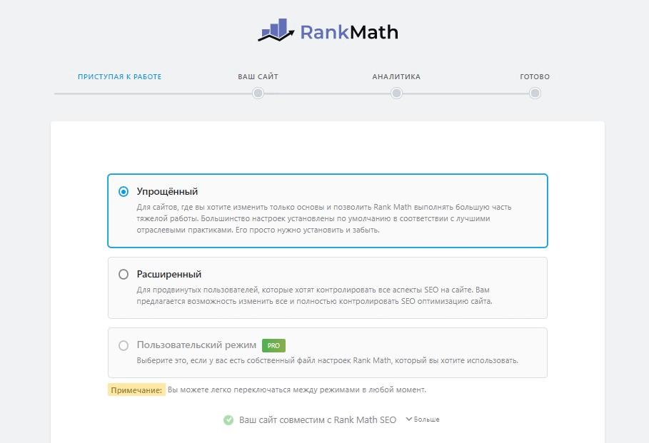 Мастер установки Rank Math SEO