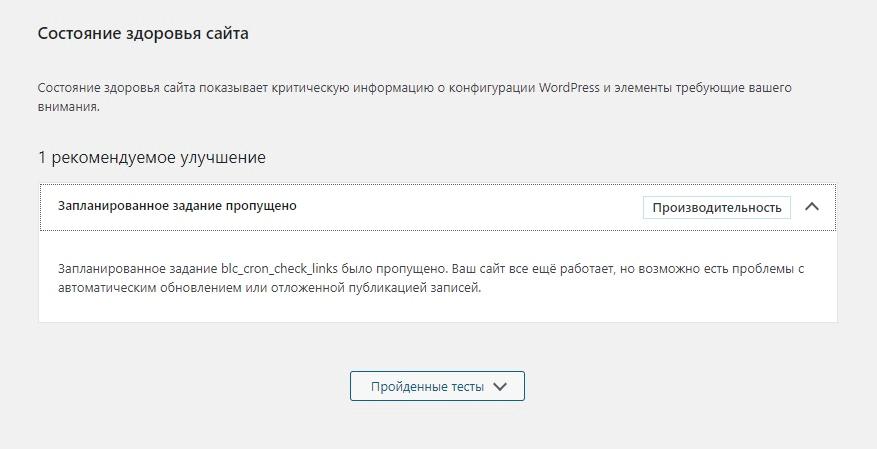 : расширенный результат проверки работоспособности сайта