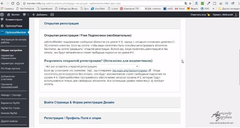 Настройка страницы регистрации