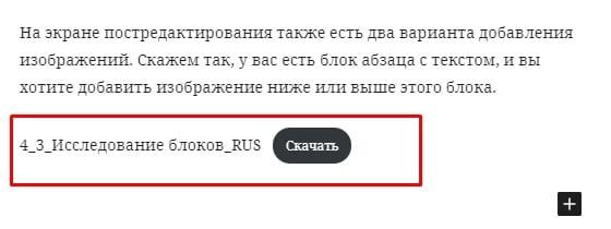блок файла, как показано в посте